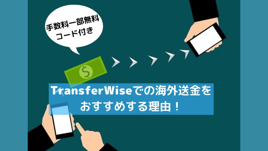 TransferWiseでの海外送金をおすすめする理由!手数料一部無料コード付き