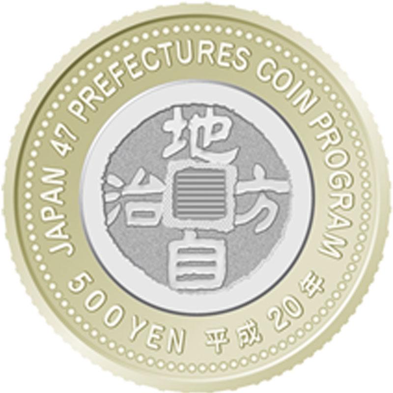 Japan 47 Prefectures 500 Yen Coin Reverse