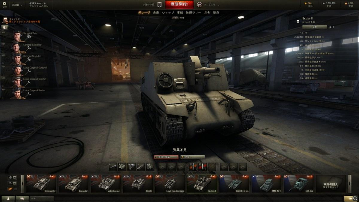 WoT:Ver9.10:自走砲:Tier3:イギリス:SextonⅡ