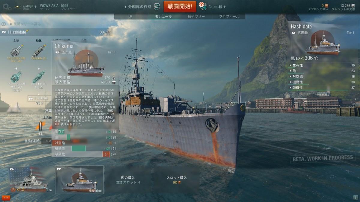 WoWs:Tier1:巡洋艦:日本:HASHIDATE
