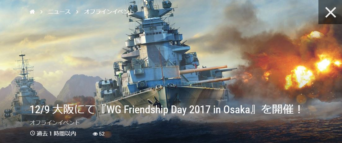 WoWs:公式:オフイベントWG Friendship Day 2017 in Osaka