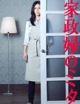 Mita Your Housekeeper