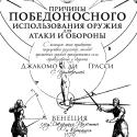 Трактат «Причины победоносного использования оружия для атаки и обороны» Джакомо ди Грасси