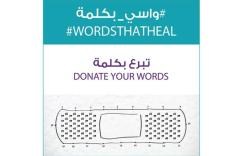 Words_That_Heal