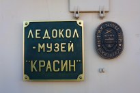 Signage at the Icebreaker Krasin Museum in St. Petersburg