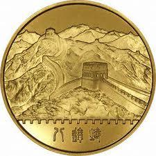 China new currency