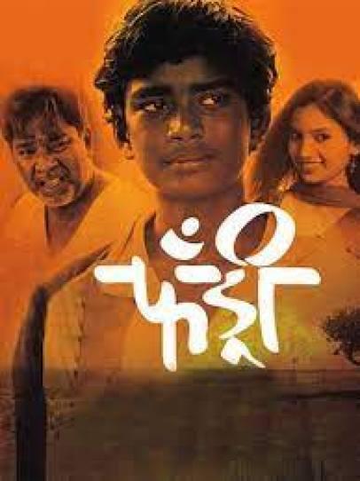 marathi film 'Fandry'