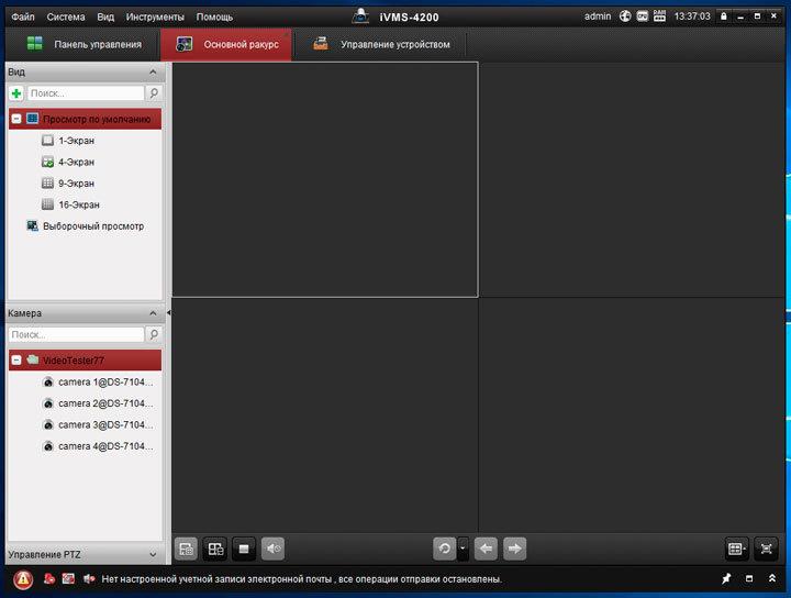 Aplikácia pre hikvision ip fotoaparát  SADP program pre zmenu