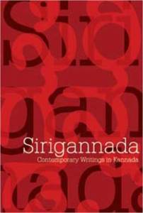 Short Book Review: Sirigannada Contemporary Kannada Writing by Vivek Shanbhag