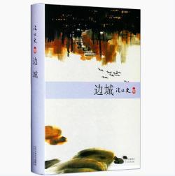 《边城》(精装)沈从文著名畅销小说民族寓言经典文本