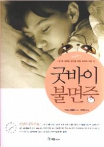 2007-Schlaf-Korea