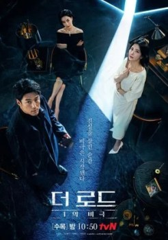 The Road The Tragedy of One ซับไทย (2021)