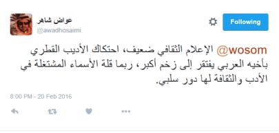 الحراك الثقافي في قطر 4