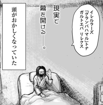 異世界おじさん紹介画像