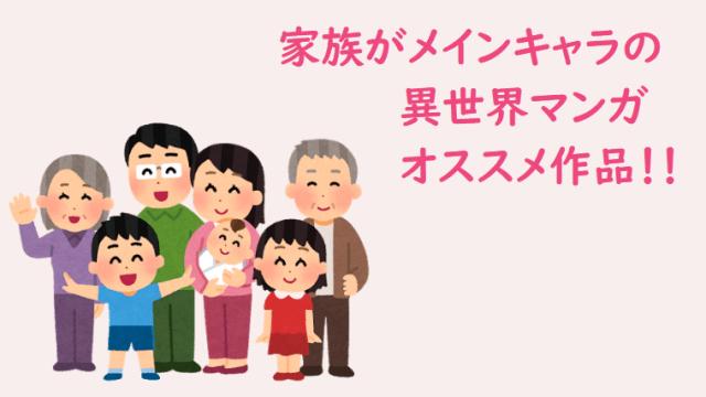 家族異世界オススメアイキャッチ画像