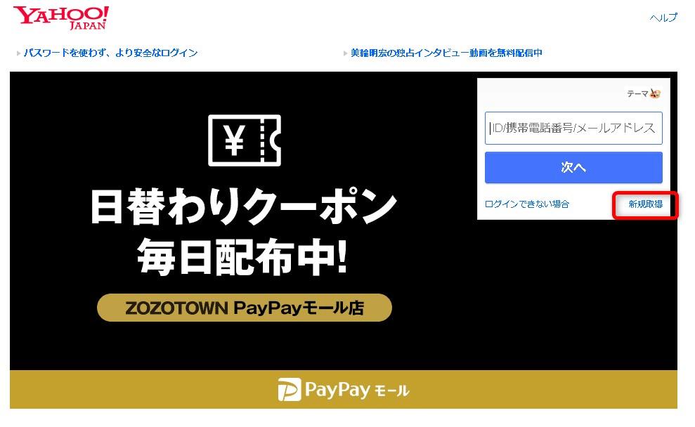 ebook japan利用登録②