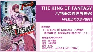 THE KING OF FANTASYアイキャッチ画像