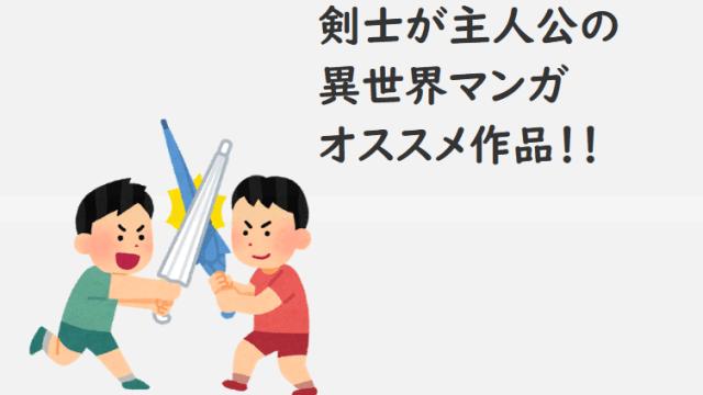 剣士が主人公の異世界漫画オススメアイキャッチ画像
