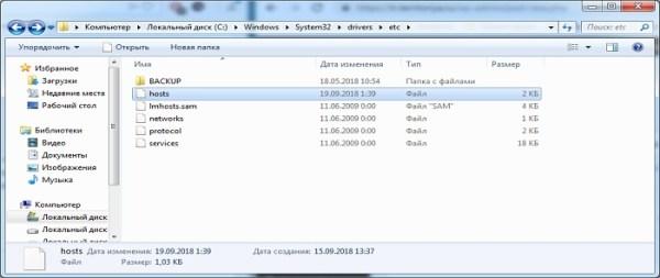 Файл хостс как найти: Как найти файл hosts, где лежит файл ...