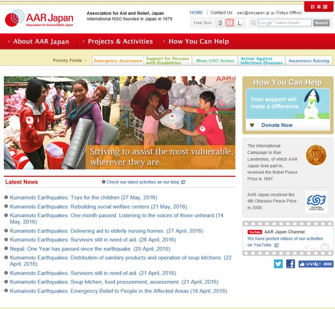 日本生まれの国際NGO AAR Japan[難民を助ける会]