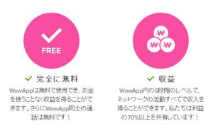無料トークアプリ WowApp