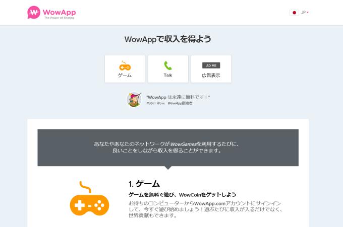 wowapp 収益について 画像