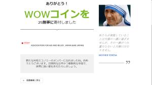 wowapp 寄付した際に表示される画像