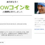 WowAppで慈善事業団体に寄付してみた