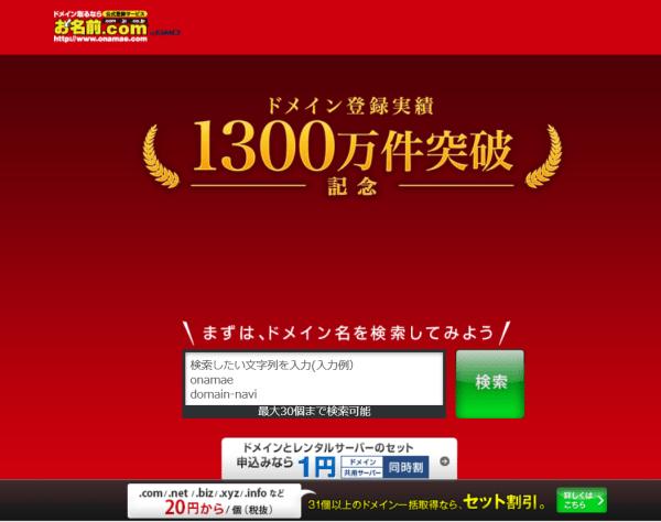 お名前.com 画像