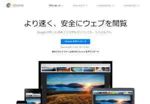 Googleクローム 画像