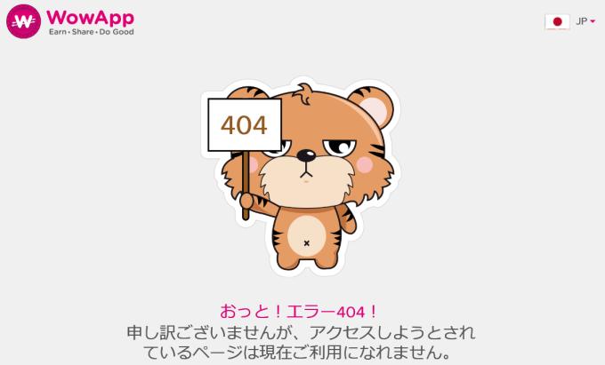wowapp 404
