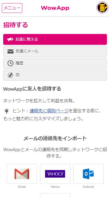 wowapp 招待する