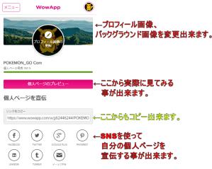 wowapp 個人ページのカスタマイズ