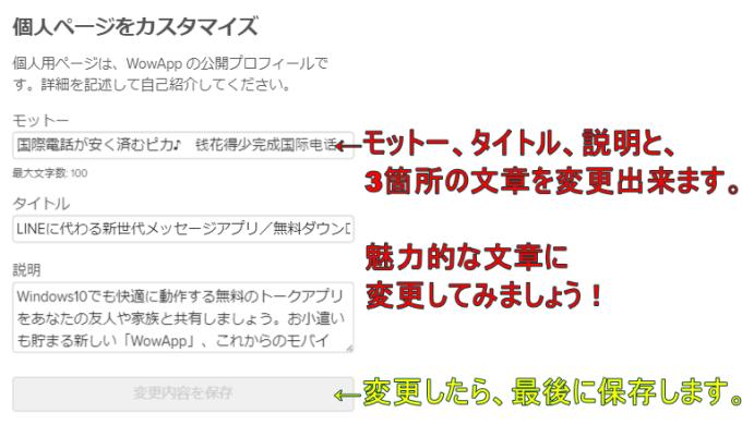 wowapp 個人ページをカスタマイズ(2)