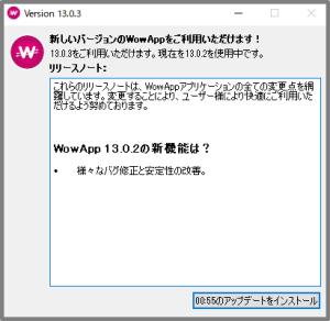 wowapp 更新の通知