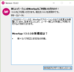 wowapp バージョンアップ通知