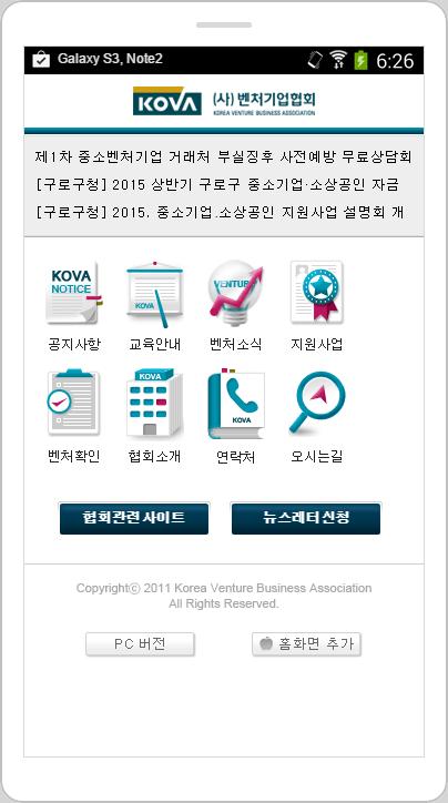 벤처기업협회