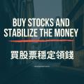 買股票每年還會有錢領?五個股息不可不知道的事