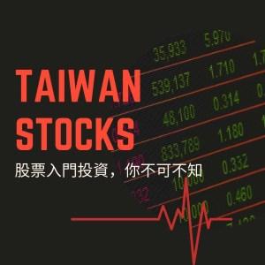 股票入門投資