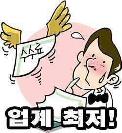 소액결제 현금화 수수료 업계 최저