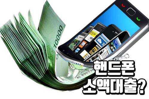 핸드폰 소액대출