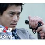 小栗旬の名ゼリフに胸キュン!CRISIS2話ドラマネタバレ&あらすじ感想、動画視聴方法を紹介!!