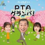 PTAグランパ第1話 無料の動画見逃し配信はココをクリック!再放送の予定日も!