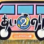 あいのり2(バングラデシュ)無料視聴動画1話~最終回まで