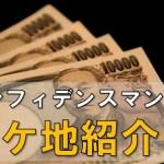 【コンフィデンスマンjp】ドラマ撮影場所(ロケ地)7ヶ所まとめ!五反田、砂丘etc・・・