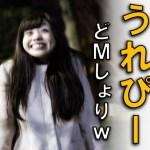 MISSデビル 斉藤役・セクゾ佐藤勝利「全力でドM」→祭り状態www