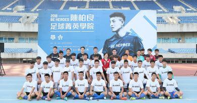 《足球》陳柏良感恩 菁英訓練學院移師高雄舉行