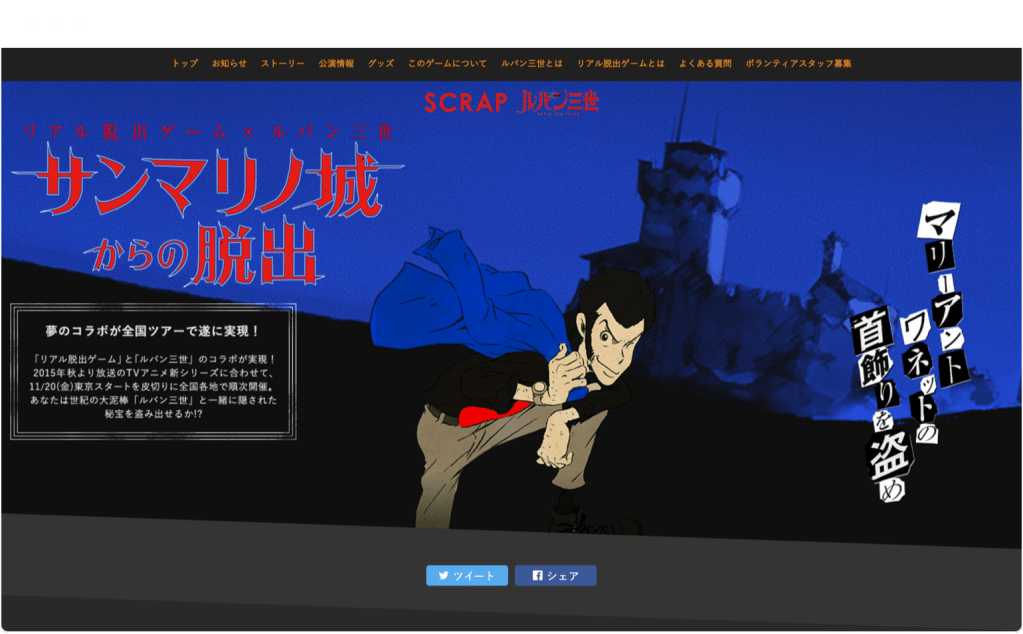 Real Escape Game w/ Lupin the Third Screen