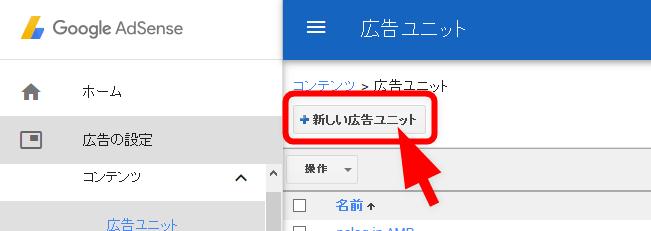 アドセンスで「新しい広告ユニット」ボタンを押す