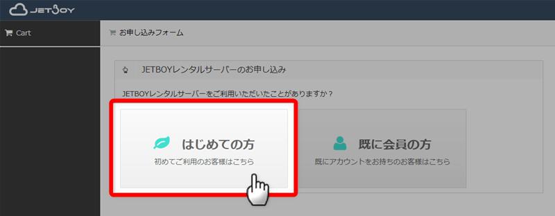 申し込みフォームから「はじめての方」ボタンを押す